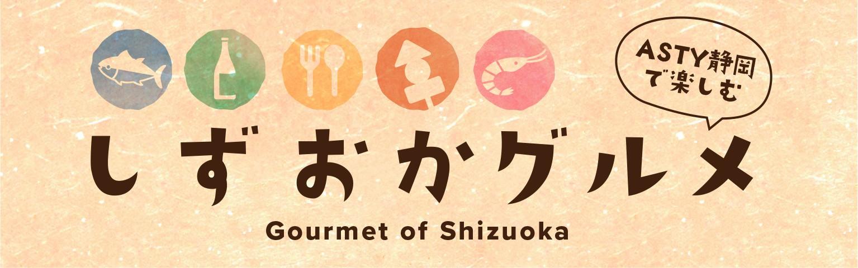 在ASTY靜岡輕鬆的shimushizuoka美食家
