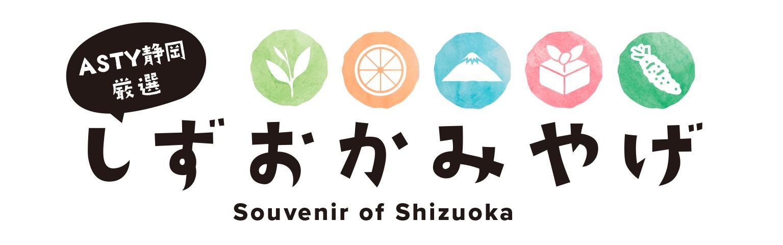 ASTY靜岡嚴格挑選shizuokamiyage