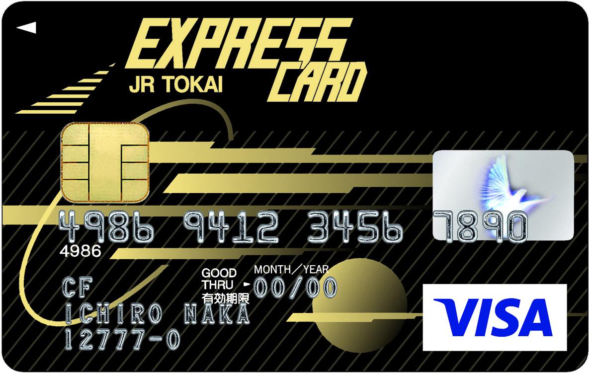 JR東海エクスプレスカード(VISA)-VISA